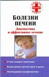 Болезни печени. Диагностика и эффективное лечение обложка книги