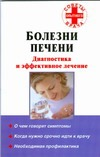 Степанова Н.А. - Болезни печени. Диагностика и эффективное лечение обложка книги