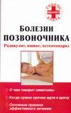 Петрунова С.В. Болезни позвоночника: радикулит, ишиас, остеохондроз книга для записей с практическими упражнениями для здорового позвоночника