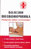 Петрунова С.В. - Болезни позвоночника: радикулит, ишиас, остеохондроз обложка книги
