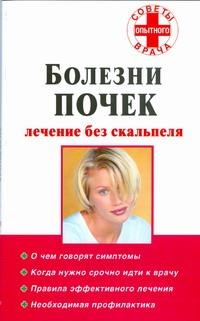 Степанова Н.А. - Болезни почек. Лечение без скальпеля обложка книги