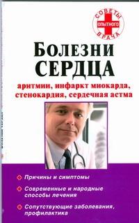Вершинин В.Г. - Болезни сердца обложка книги