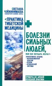 Чойжинимаева С.Г. - Болезни сильных людей, или как обуздать желчь? обложка книги