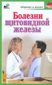 Милюкова И.В. - Болезни щитовидной железы обложка книги