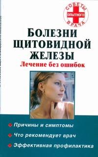Милюкова И.В. - Болезни щитовидной железы. Лечение без ошибок обложка книги