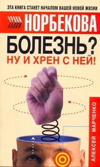 Марченко А.М. - Болезнь? Ну и хрен с ней! обложка книги