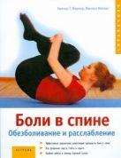 Вернер Гюнтер Т. - Боли в спине. Обезболивание и расслабление' обложка книги