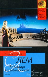 Лем С. - Больница преображения обложка книги