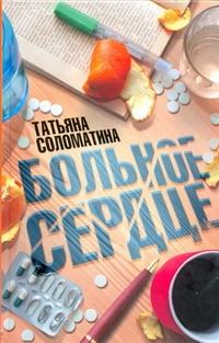 Соломатина Т.Ю. Больное сердце