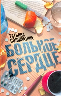 Соломатина Т.Ю. - Больное сердце обложка книги