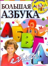 Большая азбука АБВГДейки