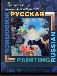 Большая галерея живописи Русская живопись=Russian painting Жабцев В.М.