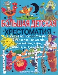 Большая детская хрестоматия обложка книги
