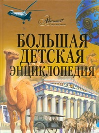 - Большая детская энциклопедия обложка книги