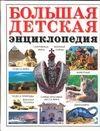 Лившиц Л.Г. - Большая детская энциклопедия обложка книги
