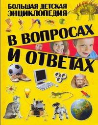 Шереметьева Т. Л. - Большая детская энциклопедия в вопросах и ответах обложка книги