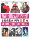 Яковлев Л.В. - Большая детская энциклопедия для девочек' обложка книги