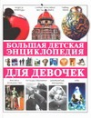 Яковлев Л.В. - Большая детская энциклопедия для девочек обложка книги