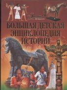 Большая детская энциклопедия истории