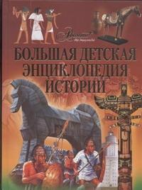 Большая детская энциклопедия истории Лойм А.Н.