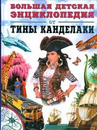 - Большая детская энциклопедия от Тины Канделаки обложка книги
