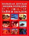 Яковлев Л.В. - Большая детская энциклопедия тайн и загадок обложка книги