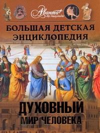 Каширина Т. - Большая детская энциклопедия. [Т. 18. Ч.3.]. Духовный мир человека обложка книги