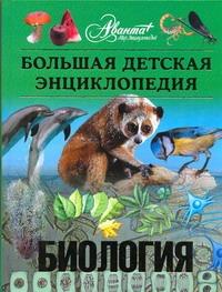 Вильчек Г. - Большая детская энциклопедия. [Т. 2.]. Биология обложка книги