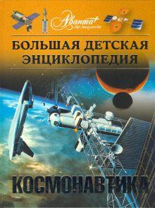 Большая детская энциклопедия. [Т. 25.]. Космонавтика