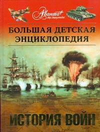 Большая детская энциклопедия. [Т. 32.] История войн