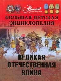 Большая детская энциклопедия. [Т. 42.]. Великая Отечественная война Елисеева О.