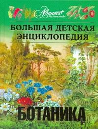 Огуреева Г.Н. - Большая детская энциклопедия. [Т. 43.]. Ботаника обложка книги