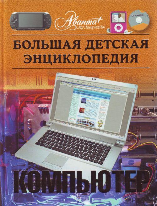 Большая детская энциклопедия. Компьютер