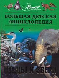 Большая детская энциклопедия. Птицы и звери