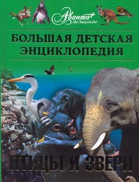 Вильчек Г. - Большая детская энциклопедия. Птицы и звери обложка книги