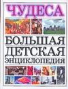 Яковлев Л.В. - Большая детская энциклопедия. Чудеса' обложка книги