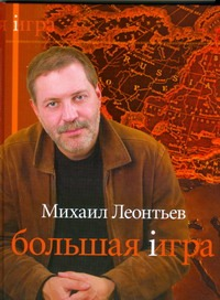 Леонтьев М.В. - Большая игра обложка книги