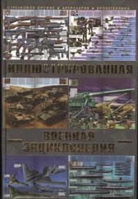 Ликсо В.В. - Большая иллюстрированная военная энциклопедия обложка книги