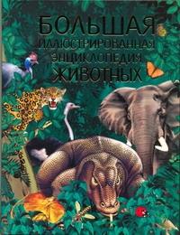 Алешина Т.С. - Большая иллюстрированная энциклопедия животных обложка книги