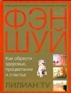Большая иллюстрированная энциклопедия Фэн-Шуй
