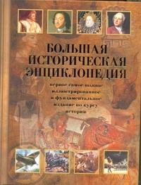Большая историческая энциклопедия Новиков С.В.