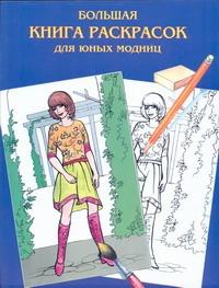 Шалаева Г.П. - Большая книга  раскрасок для юных модниц обложка книги