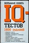 Большая книга IQ тестов обложка книги