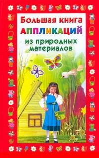Большая книга аппликаций из природных материалов Дубровская Н.В.