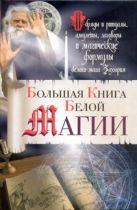 Захарий - Большая Книга Белой магии' обложка книги