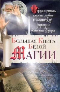 Большая Книга Белой магии Захарий
