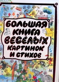 Битный-Шляхт М.С. - Большая книга веселых картинок и стихов обложка книги
