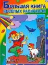 Рудакова Е.Г. - Большая книга веселых раскрасок обложка книги