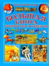 Большая книга вопросов и ответов Яковлев Л.В.