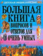 Большая книга вопросов и ответов для очень умных